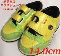 """Thumbnail of """"【レア】ボウリング ハウスシューズ 14.0cm"""""""