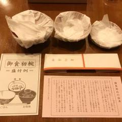"""Thumbnail of """"お食い初め 食器 おままごと ベビー"""""""