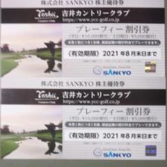 """Thumbnail of """"SANKYO株主優待券2枚"""""""