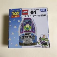 "Thumbnail of ""トミカ 廃盤★トイストーリートミカ★バズ・ライトイヤー"""