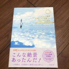"""Thumbnail of """"ウユニ塩湖 世界一の「奇跡」と呼ばれた絶景"""""""