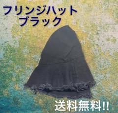 """Thumbnail of """"フリンジハット ブラック ファッション バケットハット 帽子 オシャレ 〒"""""""