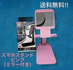 """Thumbnail of """"スマホスタンドホルダー ピンク タブレット 動画配信 動画視聴 ▲"""""""