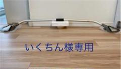"""Thumbnail of """"【いくちん様専用】STI フレキシブルタワーバー レガシィ BM/BR用"""""""