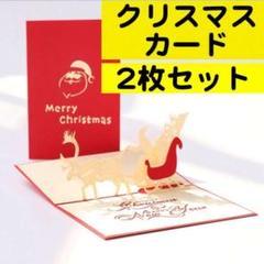 """Thumbnail of """"A) 2枚 3D クリスマスカード サンタクロース トナカイ"""""""