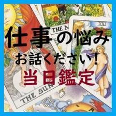 "Thumbnail of ""仕事相談 アドバイス タロット占い タロット鑑定 カウンセリング"""