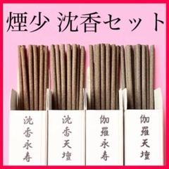 """Thumbnail of """"煙少ない 沈香づくしお香セット no.564"""""""