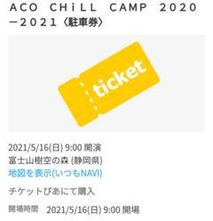 "Thumbnail of ""アコチルキャンプ2021 5/16 駐車券一枚"""