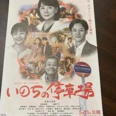 "Thumbnail of ""いのちの停車場 試写会ペア招待券"""