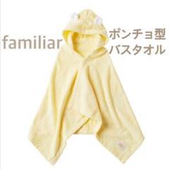 "Thumbnail of ""familiar ポンチョ型バスタオルCR"""