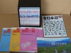 """Thumbnail of """"ユーキャン「車で行く日本の旅」DVD 全12巻+専用ガイドブック3冊ケース付き"""""""