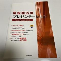 "Thumbnail of ""情報利活用 プレゼンテーション PowerPoint2019対応"""