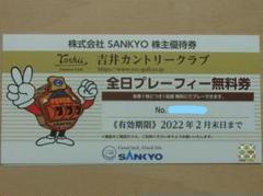 "Thumbnail of ""【最新】SANKYO株主優待券  吉井カントリークラブ 全日プレーフィー無料券"""