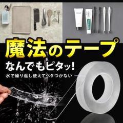 "Thumbnail of ""超強力両面テープ 魔法のテープ 3M"""