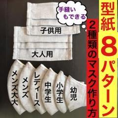 "Thumbnail of ""立体マスク 、プリーツマスク作り方 ➕8パターン型紙"""