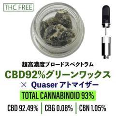 """Thumbnail of """"高濃度 CBD 92% フルスペクトラム グリーンワックス"""""""
