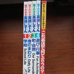 """Thumbnail of """"学研 絵でわかる英語じてん1~4+日本の文化これ英語で何ていうの?"""""""