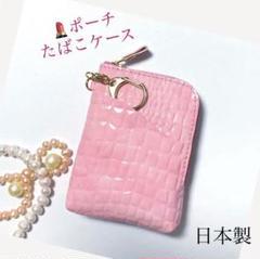 "Thumbnail of ""新品 クロコ調 ポーチ ピンク タバコケース 日本製"""