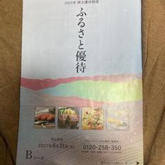"Thumbnail of ""オリックス 株主優待 カタログギフトBコース"""