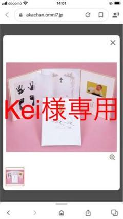 "Thumbnail of ""命名セット アカチャンホンポ 記念 手形足形"""