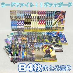 "Thumbnail of ""a)【まとめ売り】84/ ヴァンガード カード まとめ セット"""
