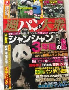 "Thumbnail of ""「週パン(ダ)大衆」"""