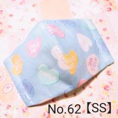 """Thumbnail of """"No.62 インナーマスク【SS】"""""""