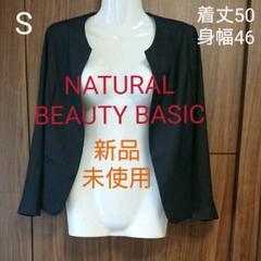 "Thumbnail of ""NATURAL BEAUTY BASIC【新品未使用】薄手ノーカラージャケット"""