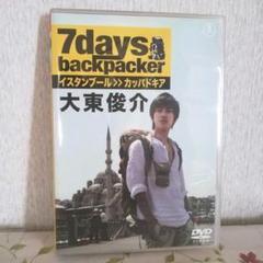 """Thumbnail of """"大東駿介 7days,backpacker DVD"""""""