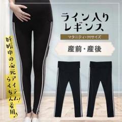"""Thumbnail of """"マタニティ ライン入りレギンス M 黒 スパッツ パンツ"""""""