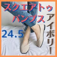 """Thumbnail of """"スクエアトゥ フラットシューズ パンプス アイボリー 24.5 大きいサイズ"""""""
