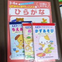 """Thumbnail of """"学研、お勉強セット。3才~5才ぐらい"""""""