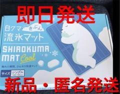 "Thumbnail of ""流氷マット    ★24時間以内発送★   新品・送料込"""