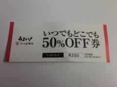 """Thumbnail of """"かっぱ寿司 半額券"""""""