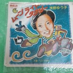 "Thumbnail of ""レコード邦楽 シングル 浅野ゆうこ"""