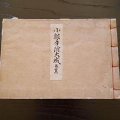 "Thumbnail of ""小鼓手附大成 第二集"""