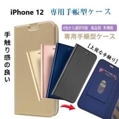 "Thumbnail of ""iPhone12手帳型ケース スマホケース カード収納 財布型ケース S046"""