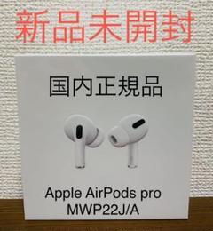 "Thumbnail of ""【新品未開封】APPLE AirPods Pro MWP22J/A"""