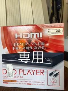 "Thumbnail of ""DVDプレーヤー HDMIケーブル付属"""