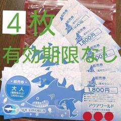 "Thumbnail of ""cerejeiraさま専用 大洗水族館4枚"""