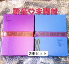 """Thumbnail of """"新品未開封☆ASTRO All Yours セット"""""""