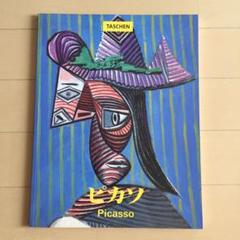 "Thumbnail of ""Taschen No8 ピカソ(日本語版) 正規販売品"""