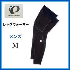 "Thumbnail of ""【新品・未使用】パールイズミ レッグウォーマー M"""
