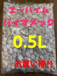 """Thumbnail of """"エーハイムバイオメック 0.5L"""""""