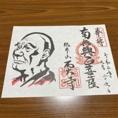 """Thumbnail of """"奈良 西大寺御朱印"""""""