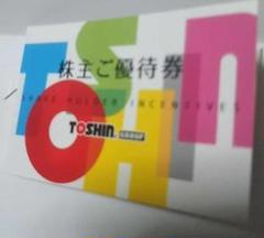 "Thumbnail of ""※トーシンホールディングス株主優待平日1ラウンド無料22.2.28"""