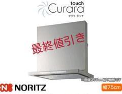 "Thumbnail of ""NORITZレンジフード「ノンフィルタ.スリム型」左排気"""