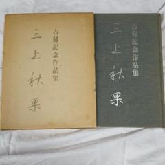 """Thumbnail of """"三上秋果 古稀記念作品集"""""""