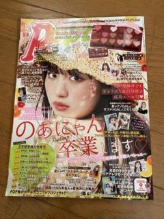 "Thumbnail of ""雑誌 Popteen ポップティーン"""