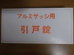 """Thumbnail of """"引戸錠"""""""